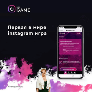 InstaGame фото