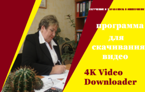 Программа 4K Video Downloader